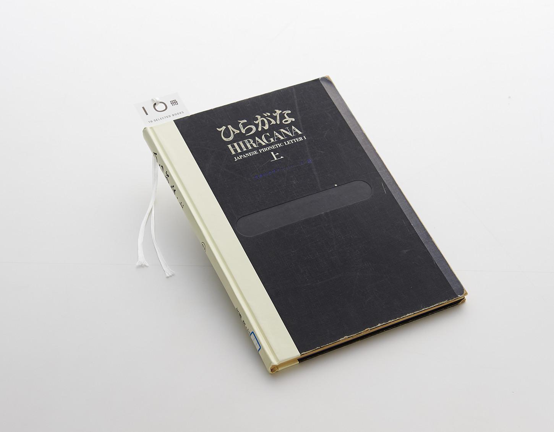 Vol.03 松田 洋和 文字を学ぶ本