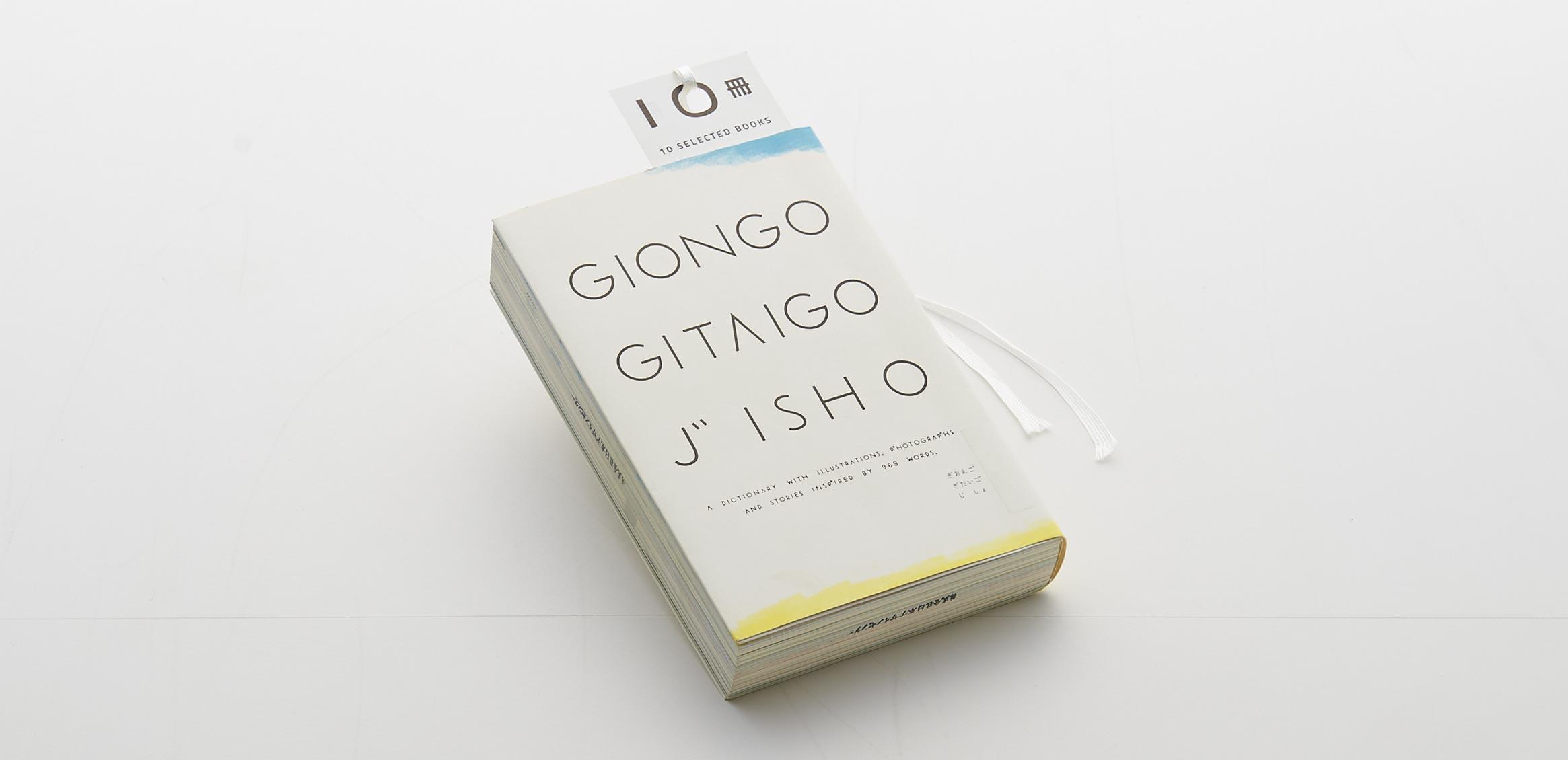 Vol.10 蓮見 亮 コピーを一度、忘れる本