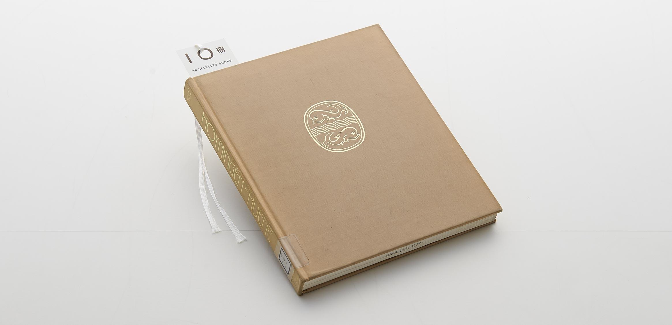Vol.13 原 研哉 NDCの図書室で網膜に焼きついた写真たち