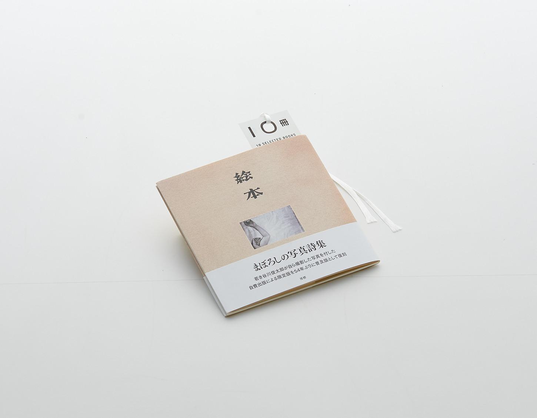 Vol.15 赤星 薫 言葉を楽しむ絵本