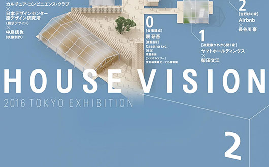 HOUSE VISION 2 │ 2016 TOKYO EXHIBITION