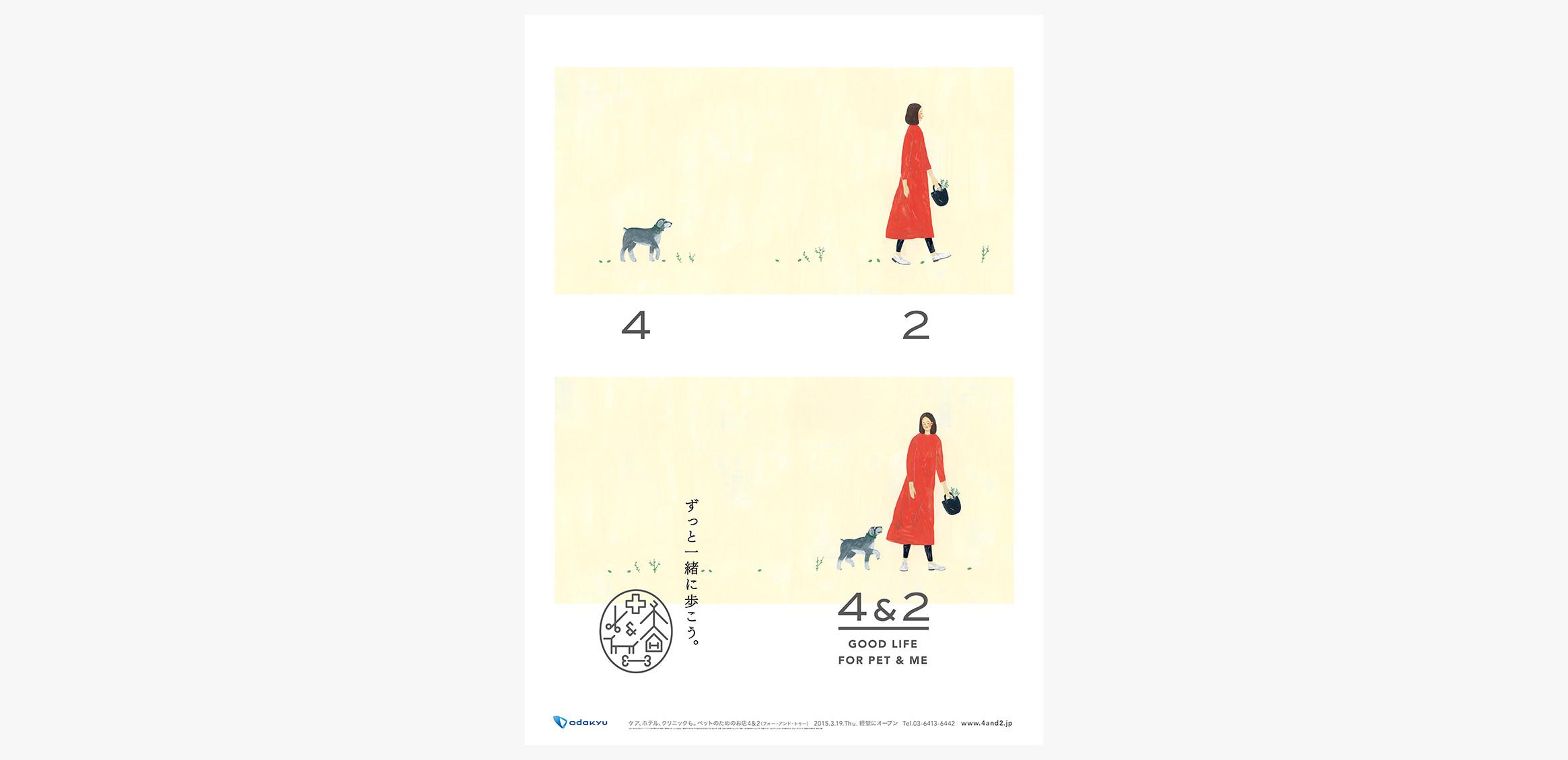 4&2 ポスター0枚目