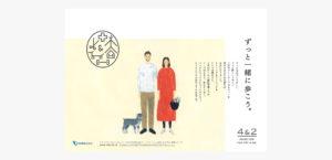 4&2 ポスター1枚目サムネイル