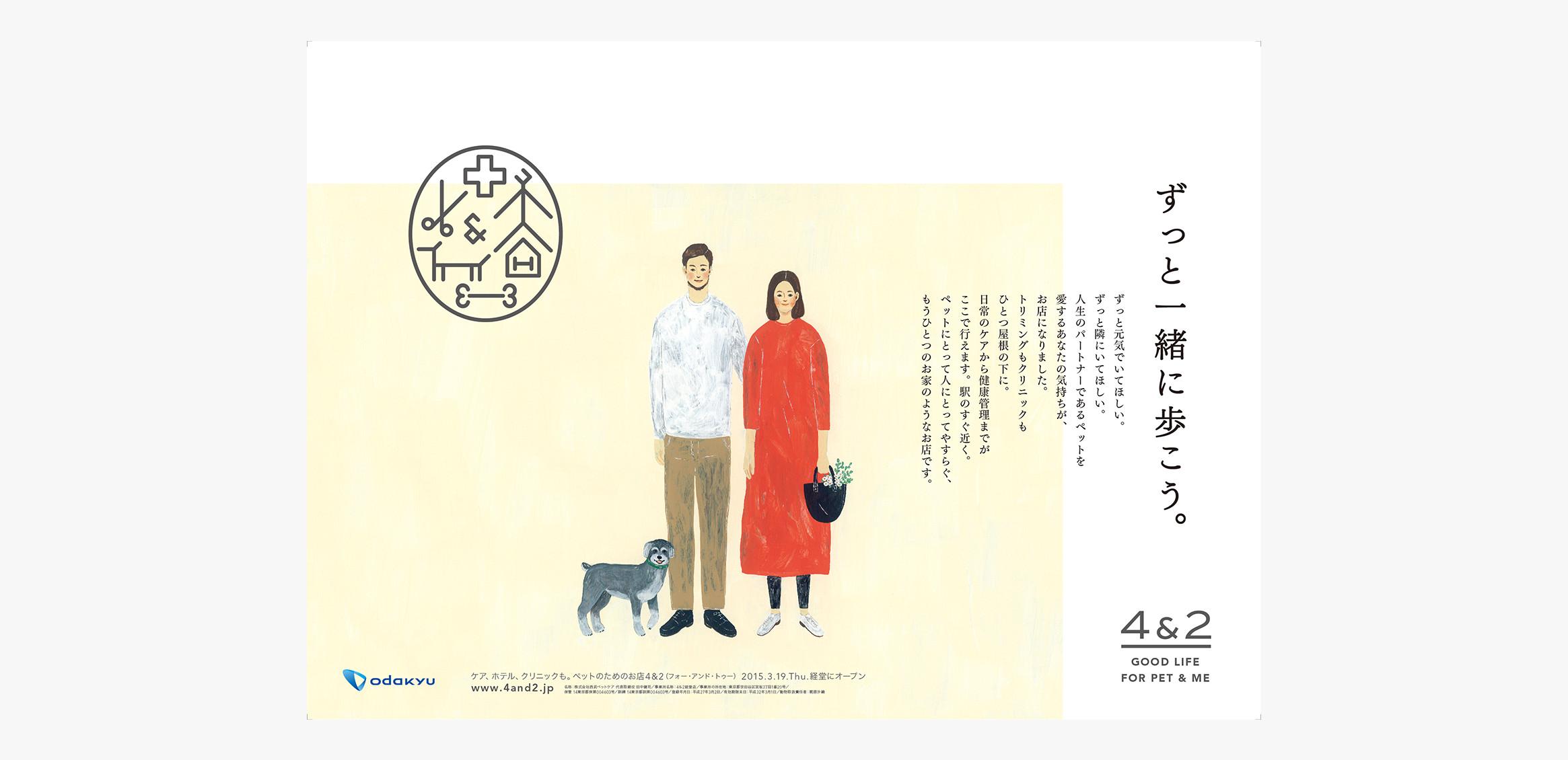 4&2 ポスター1枚目