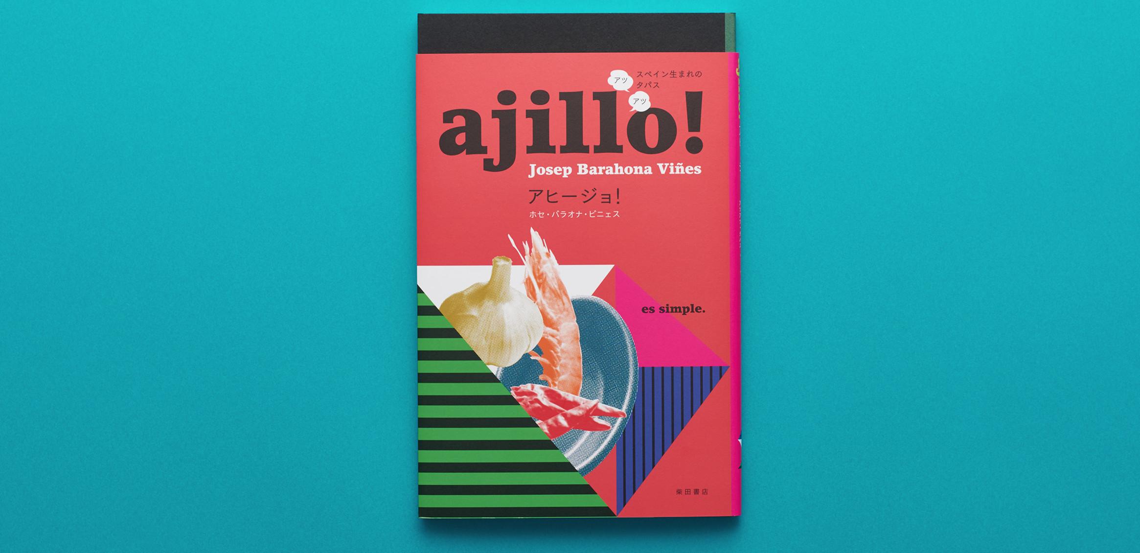 ajillo! -アヒージョ! - スペイン生まれのアツアツ・タパス0枚目