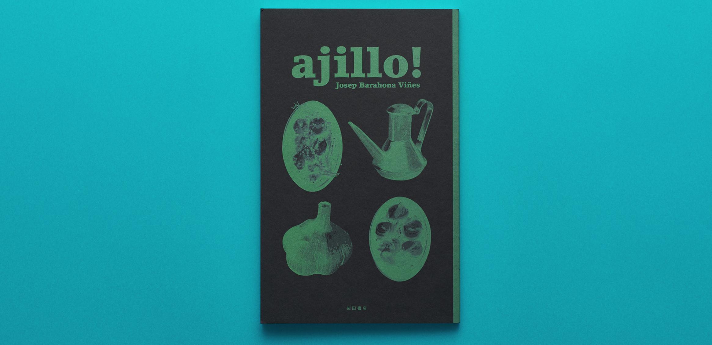 ajillo! -アヒージョ! - スペイン生まれのアツアツ・タパス1枚目