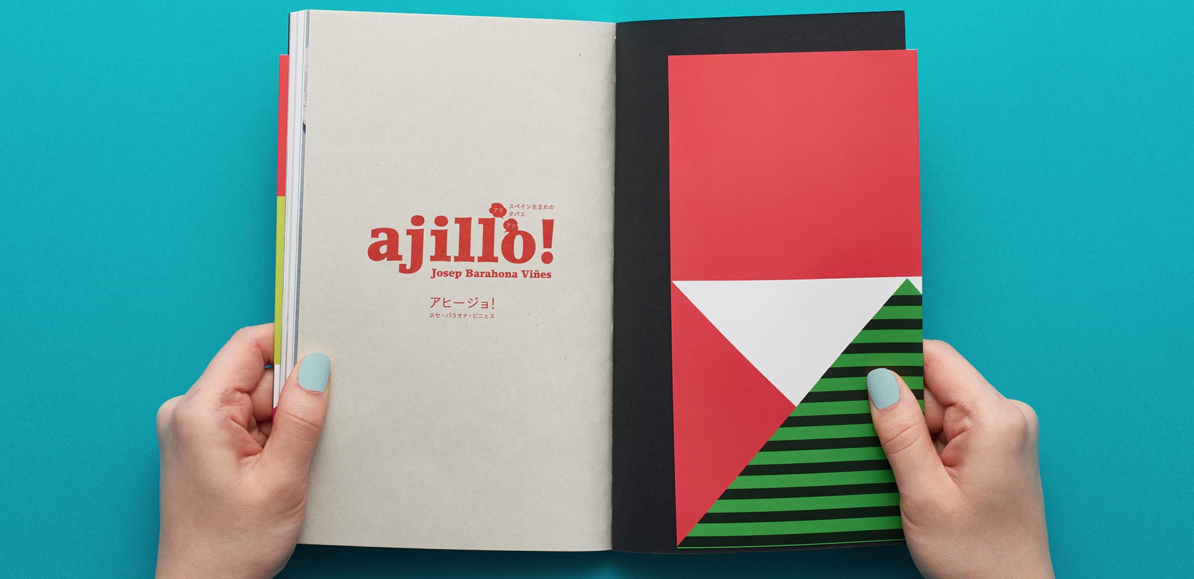 ajillo! -アヒージョ! - スペイン生まれのアツアツ・タパス2枚目