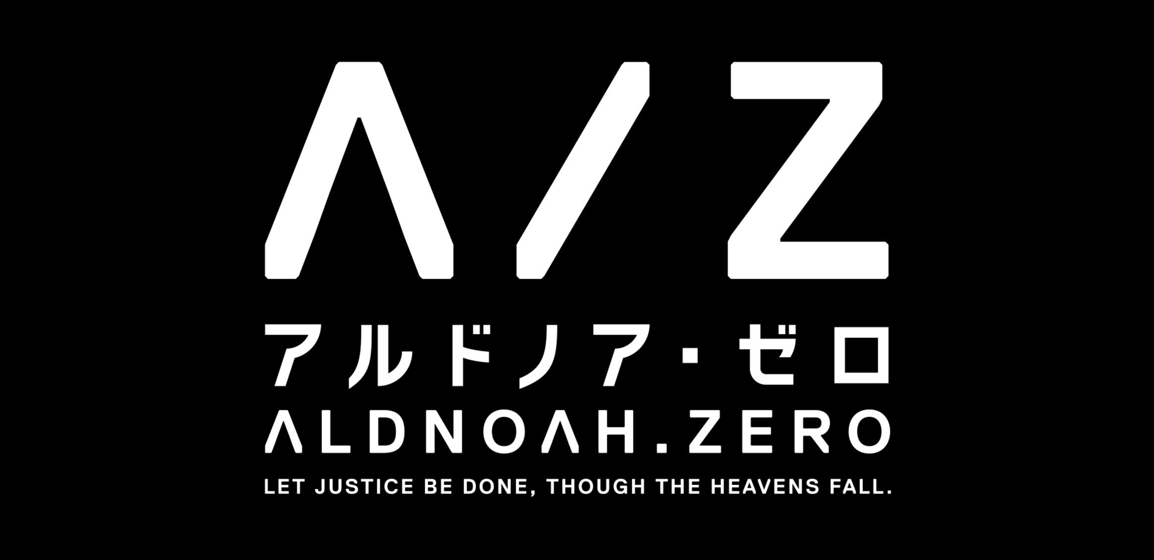 アルドノア・ゼロ/ALDNOAH.ZERO0枚目