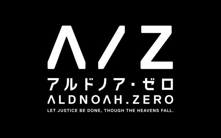 アルドノア・ゼロ/ALDNOAH.ZERO