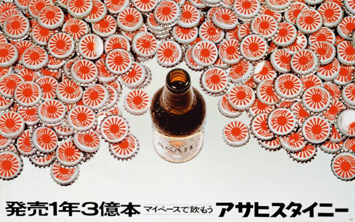 "Asahi Beer ""Asahi Steiny"""