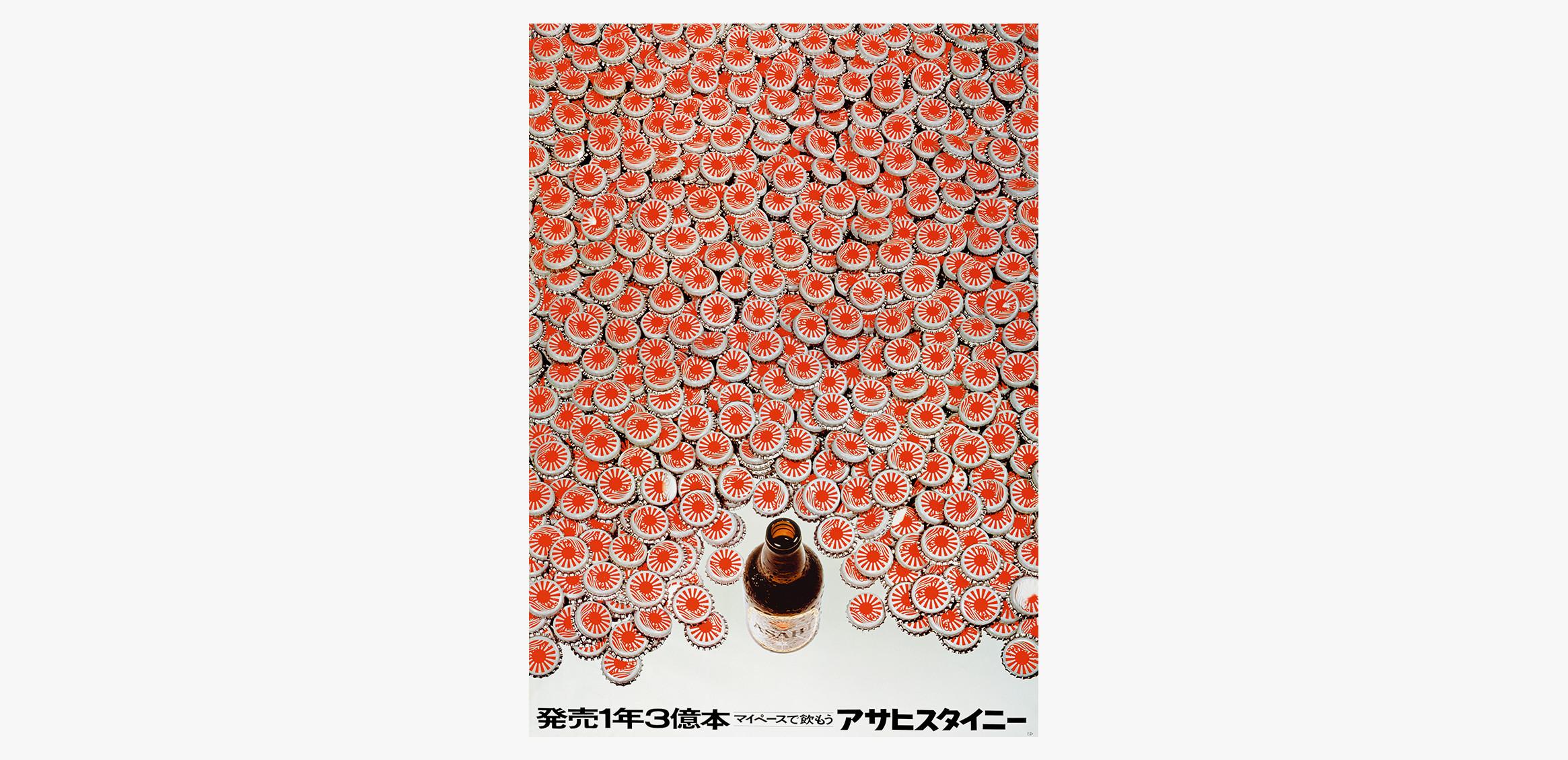 """朝日麦酒""""Asahi Stein""""0枚目"""