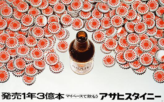 朝日麦酒「アサヒスタイニー」