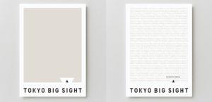 TOKYO BIG SIGHT3枚目サムネイル