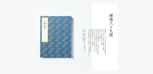"Fujita Kanko 60th Anniversary Publication ""Memory of Ink""1枚目サムネイル"