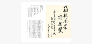 "Fujita Kanko 60th Anniversary Publication ""Memory of Ink""2枚目サムネイル"
