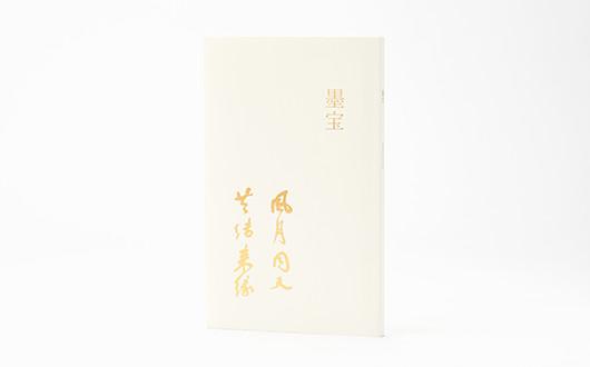 藤田観光創立60周年記念刊行本『墨宝』