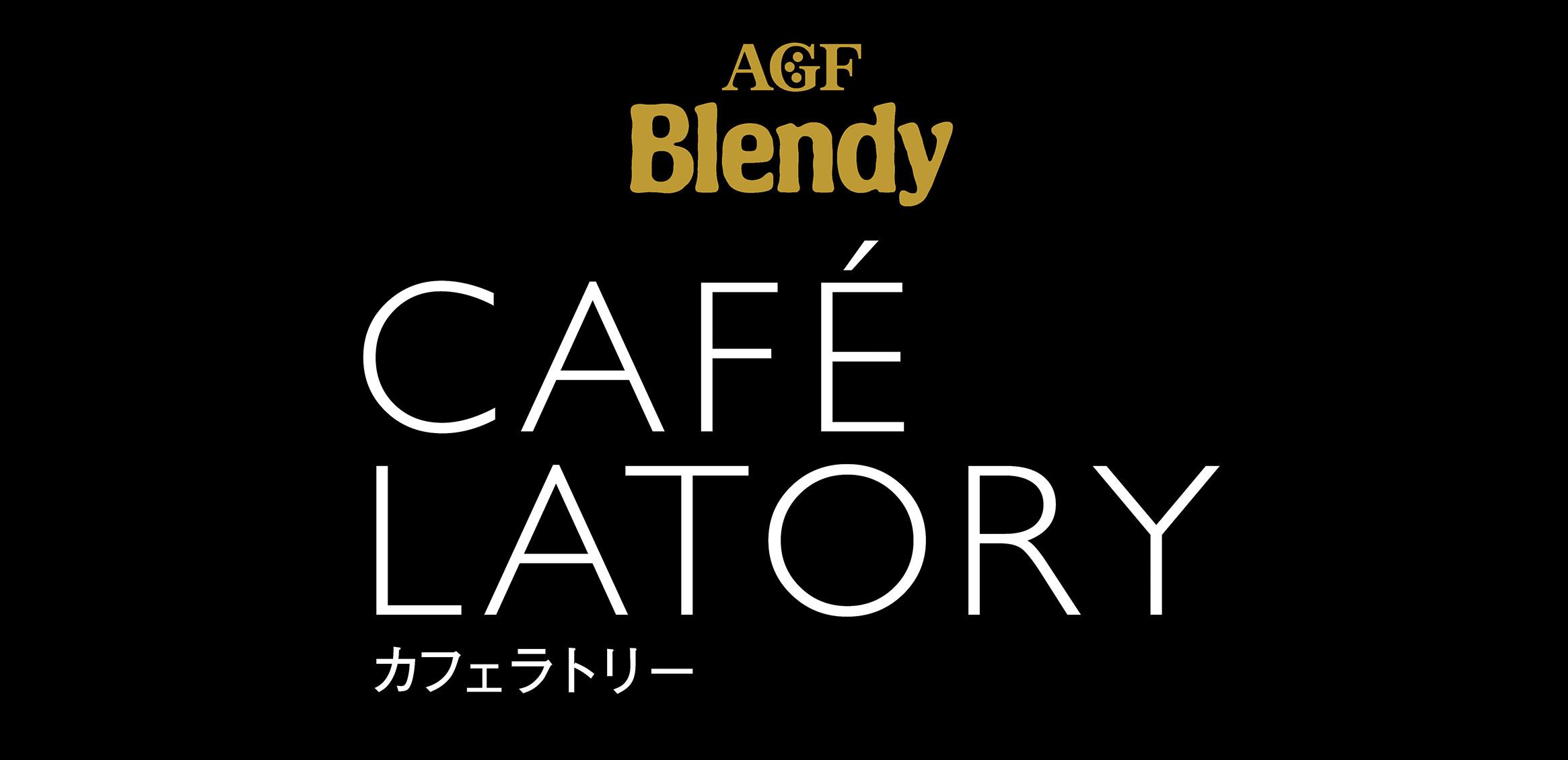 CAFÉLATORY0枚目