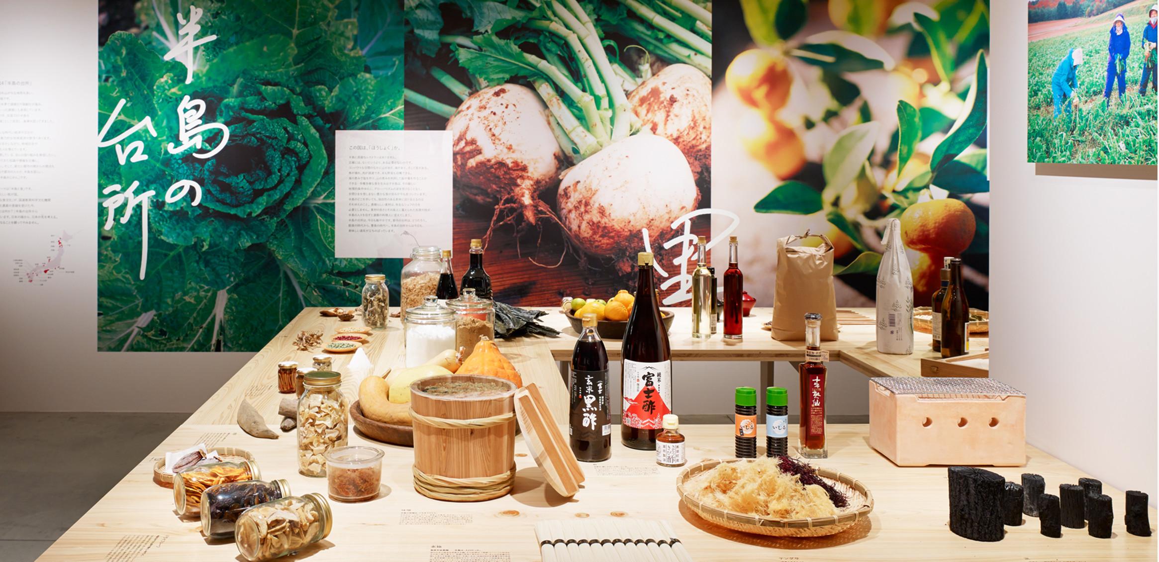 島のじかん2014 ─半島の台所0枚目
