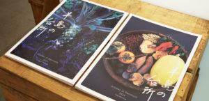 島のじかん2014 ─半島の台所1枚目サムネイル