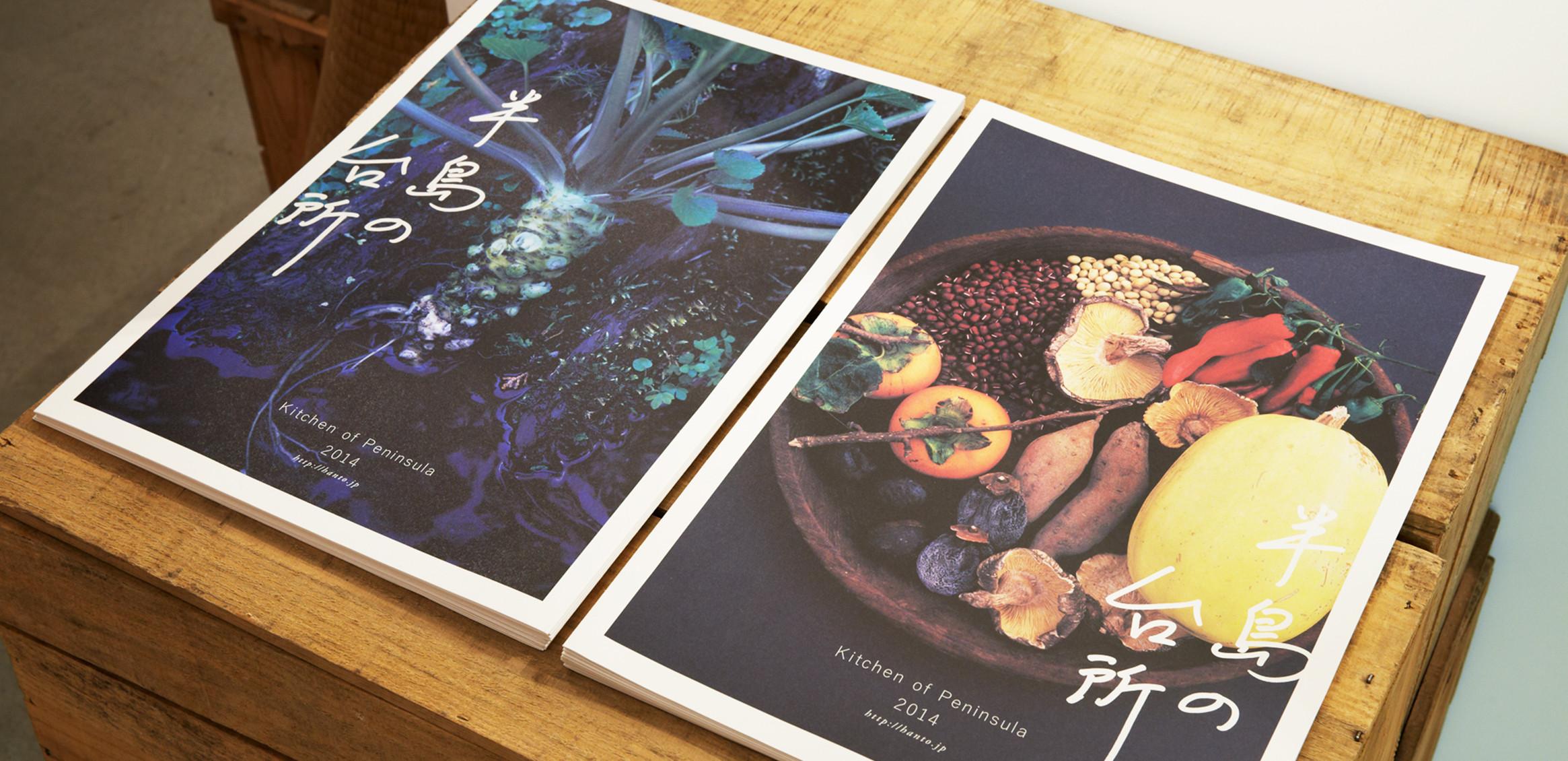 島のじかん2014 ─半島の台所1枚目