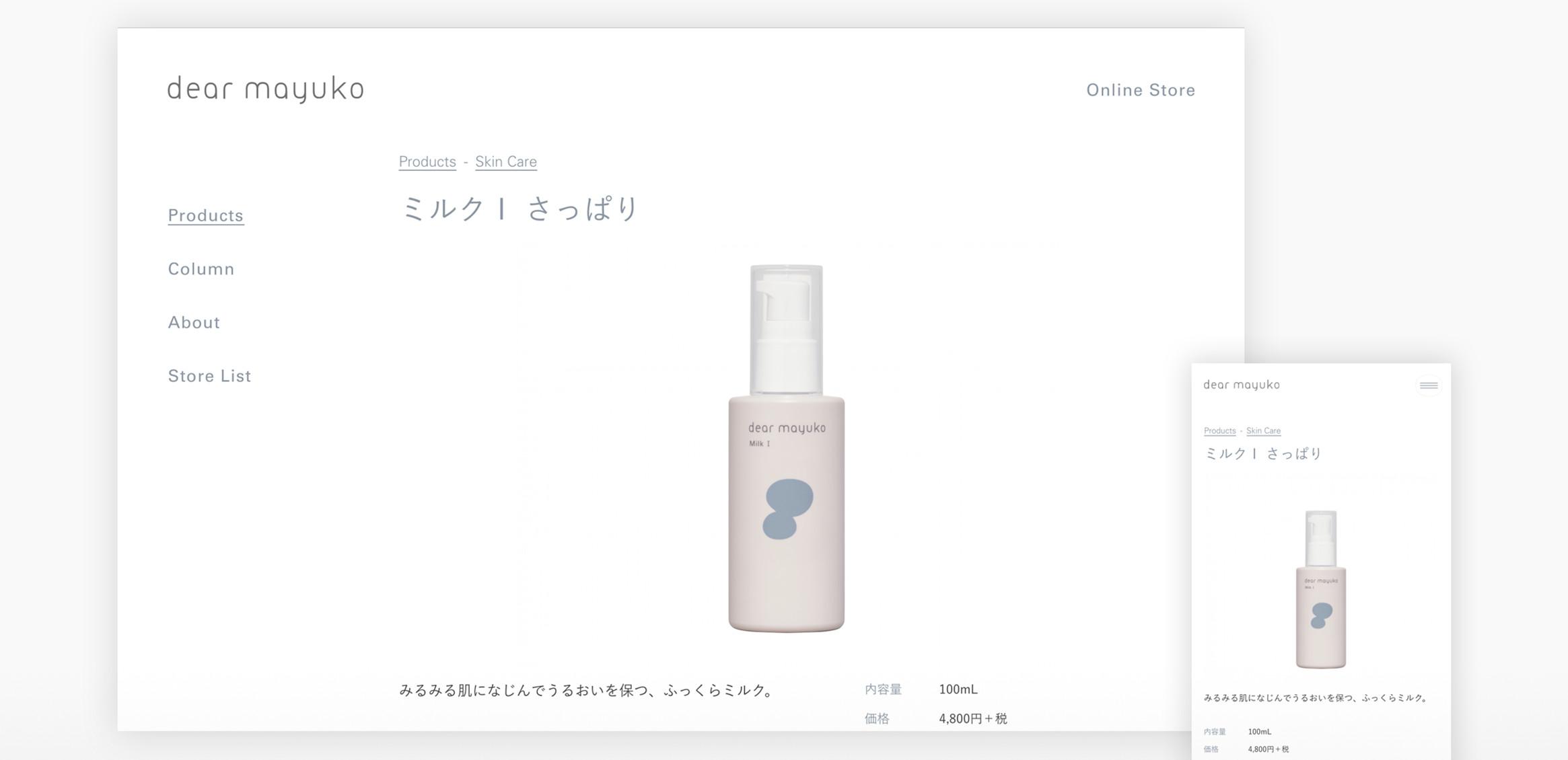 dear mayuko Web4枚目