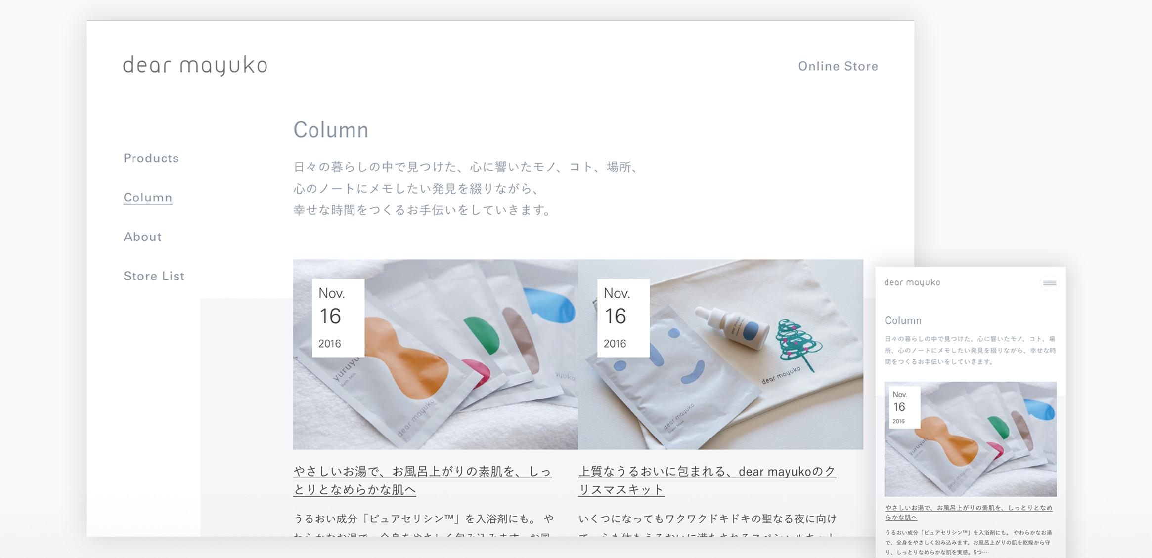 dear mayuko Web5枚目