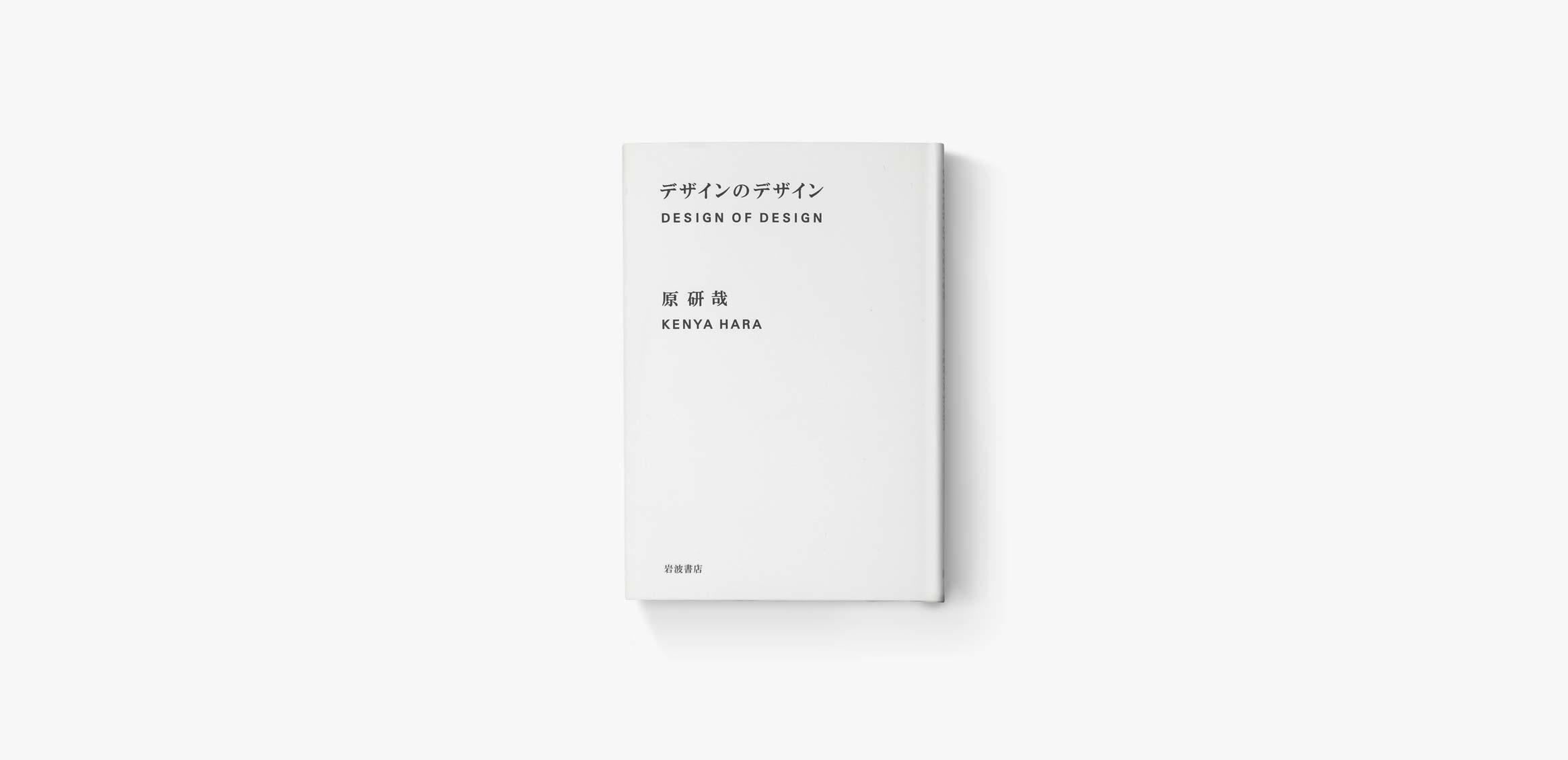 Hara Kenya, Designing Design0枚目