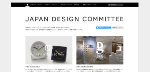 JAPAN DESIGN COMMITTEE WEB0枚目サムネイル