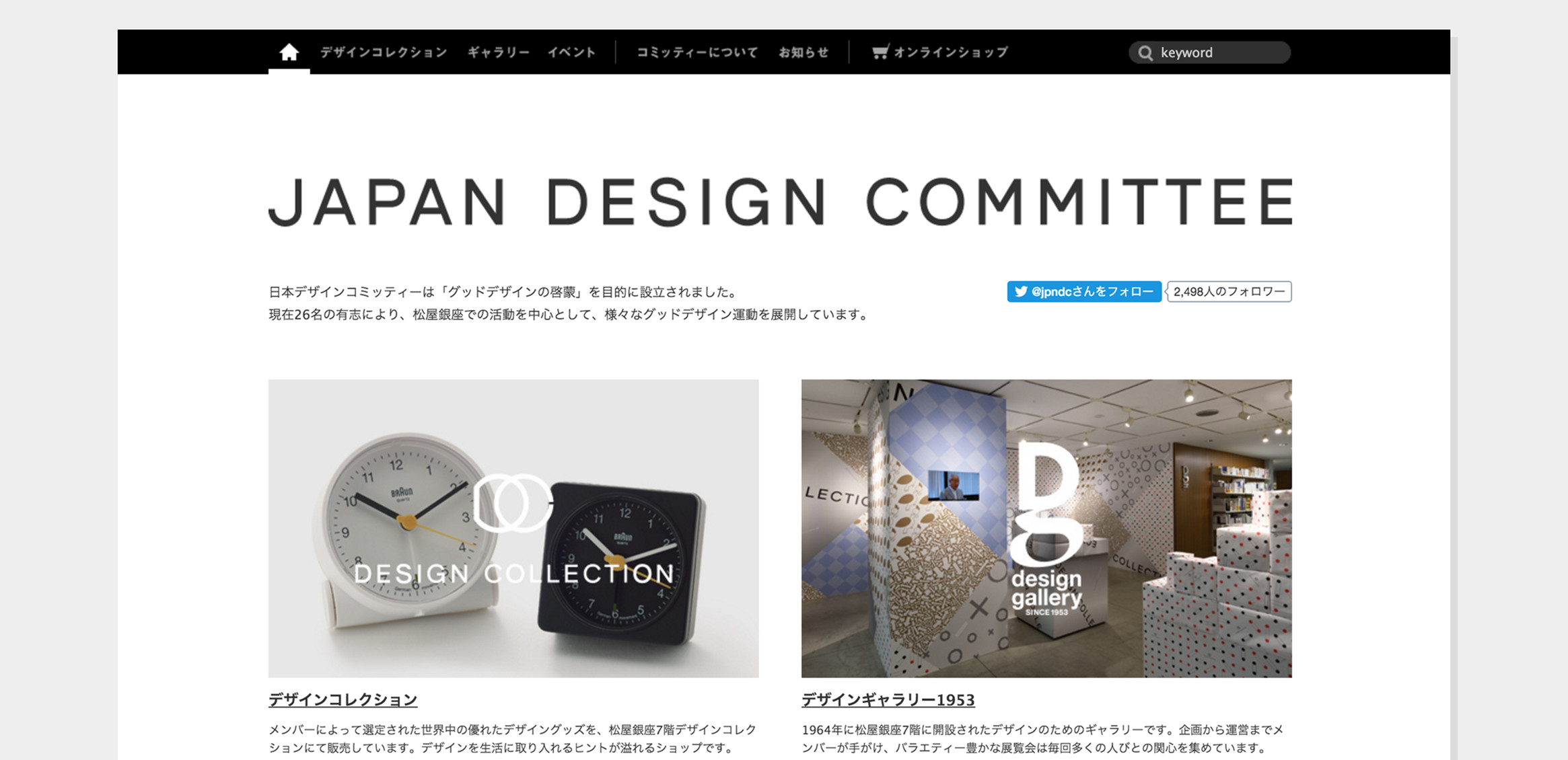 JAPAN DESIGN COMMITTEE WEB0枚目
