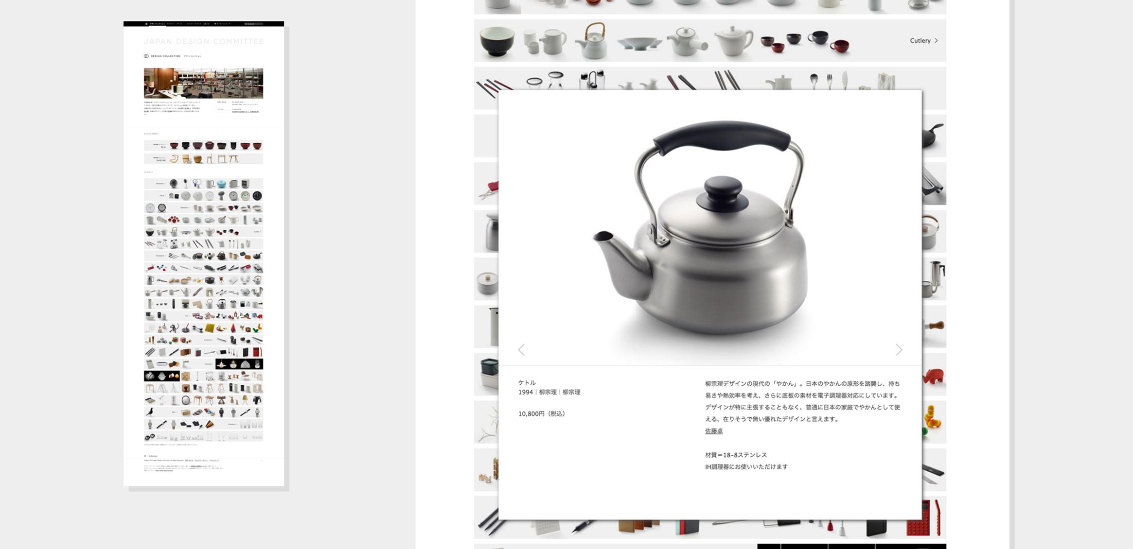 JAPAN DESIGN COMMITTEE WEB2枚目