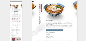 JAPAN DESIGN COMMITTEE3枚目サムネイル