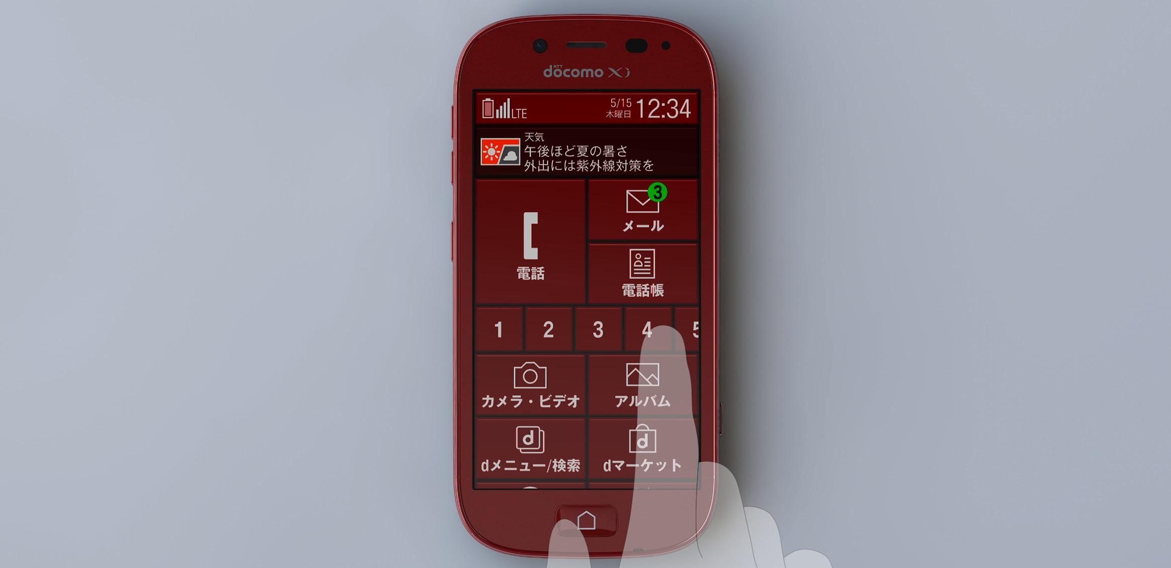 docomo rakuraku smartphone 33枚目