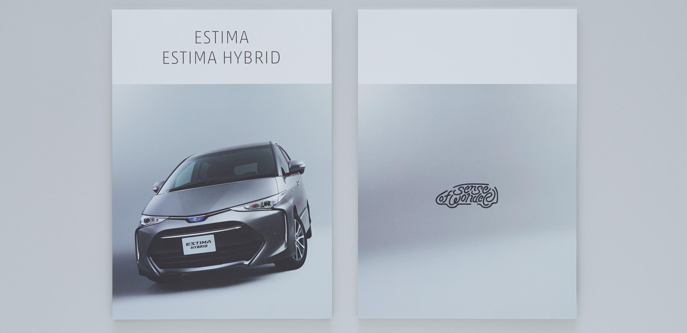 ESTIMA / ESTIMA HYBRIDカタログ 0枚目