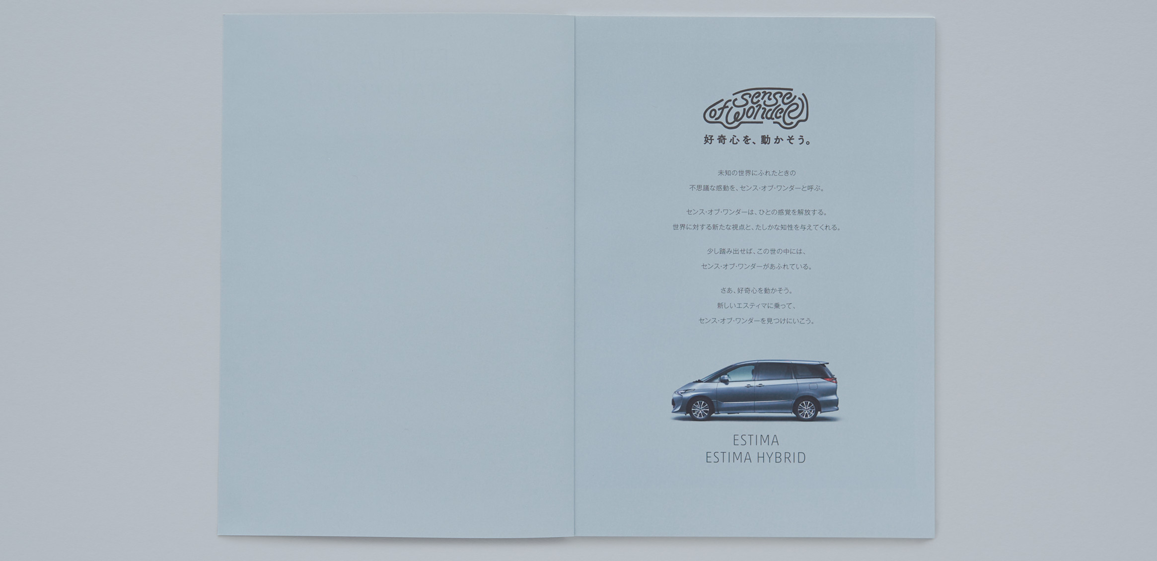 ESTIMA / ESTIMA HYBRIDカタログ 1枚目