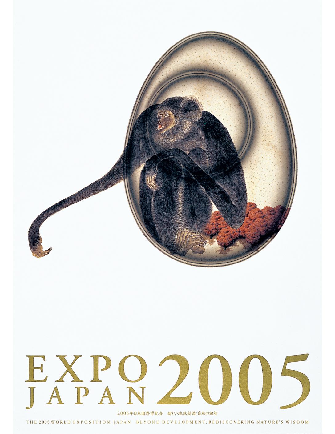 EXPO 2005 ポスター