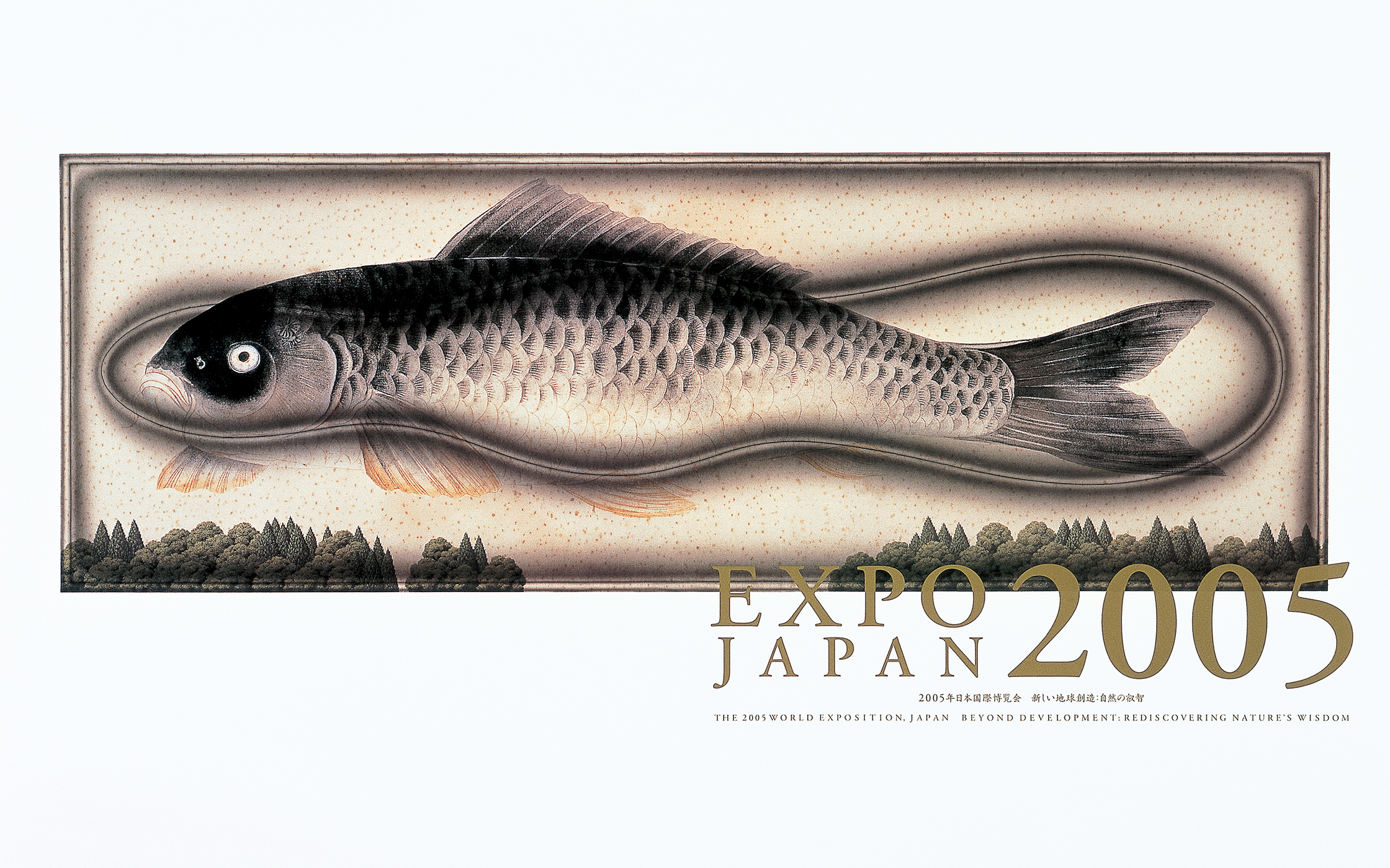 EXPO 2005海报