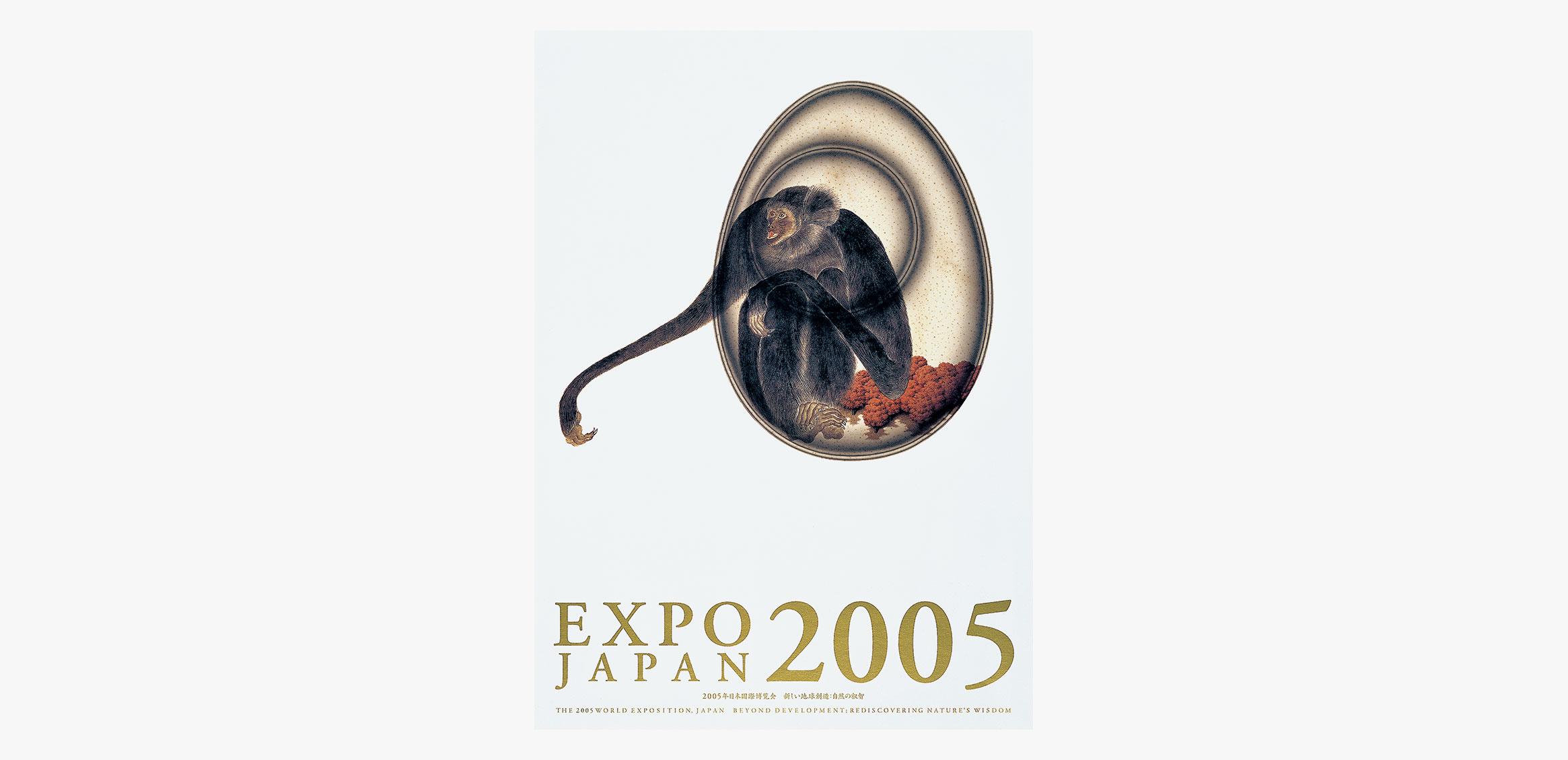 EXPO 2005 ポスター0枚目