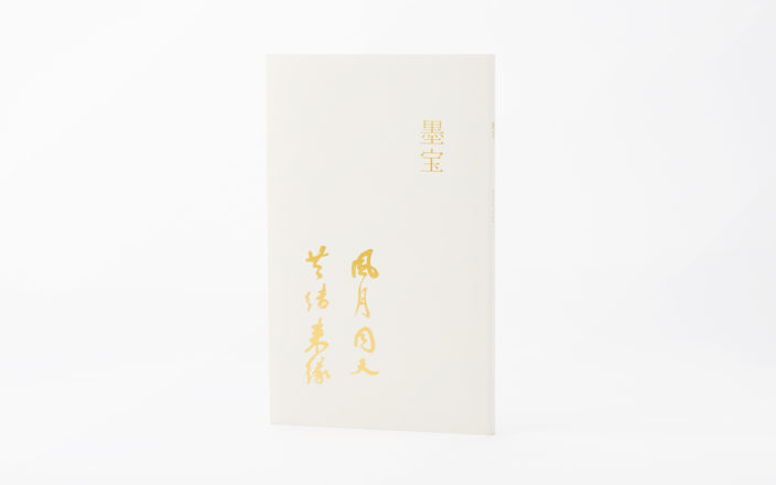 "Fujita Kanko 60th Anniversary Publication ""Memory of Ink"""