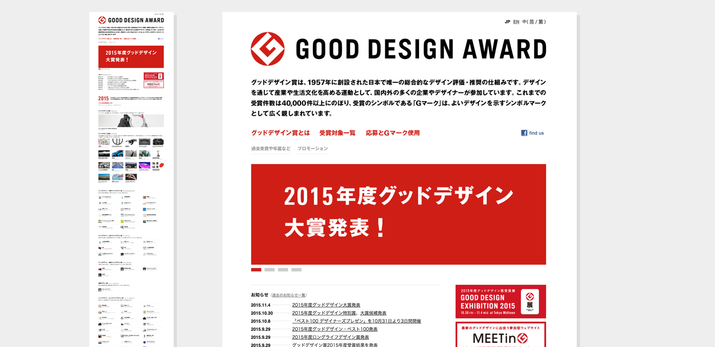 Good Design Award0枚目