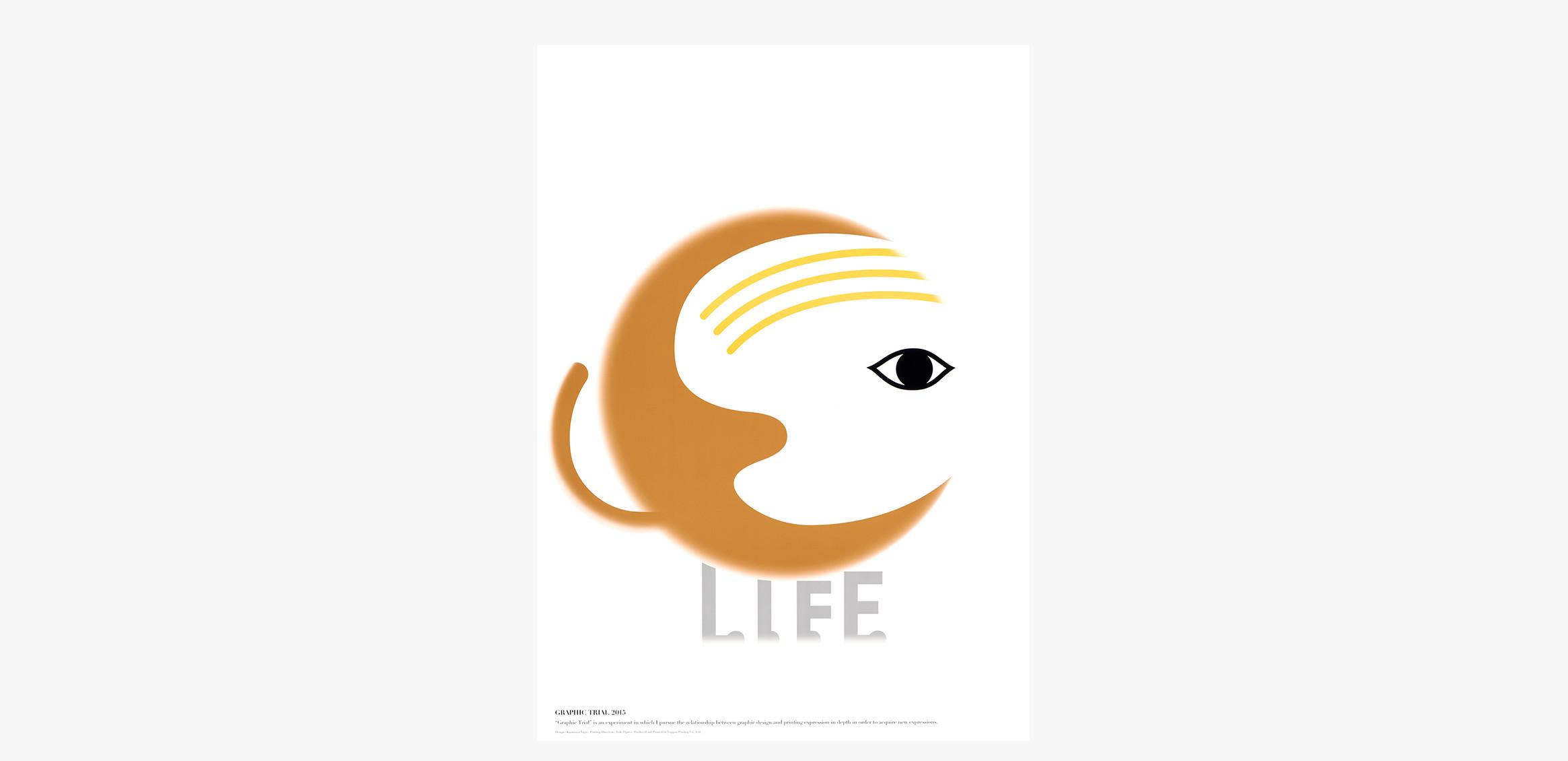 グラフィックトライアル2015 LIFE1枚目