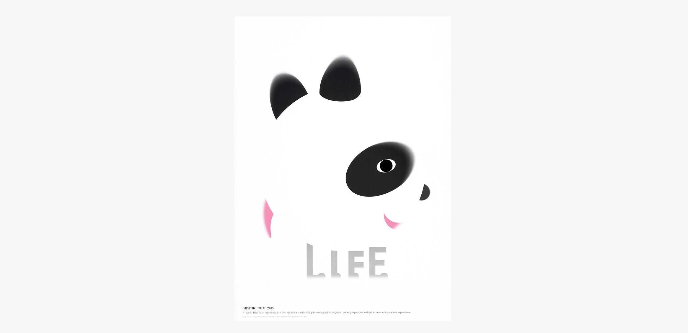 グラフィックトライアル2015 LIFE2枚目