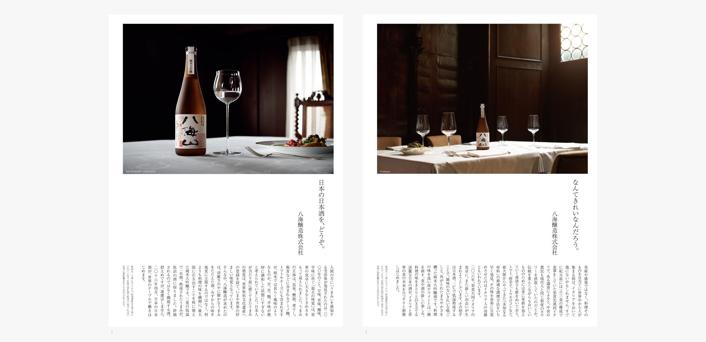 八海山 雑誌広告0枚目