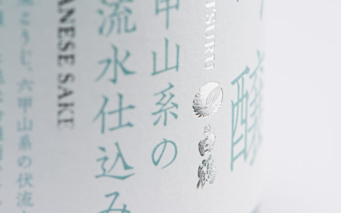 Special select Hakutsuru Junmai Ginjo saké, made with underground water fromthe Rokko