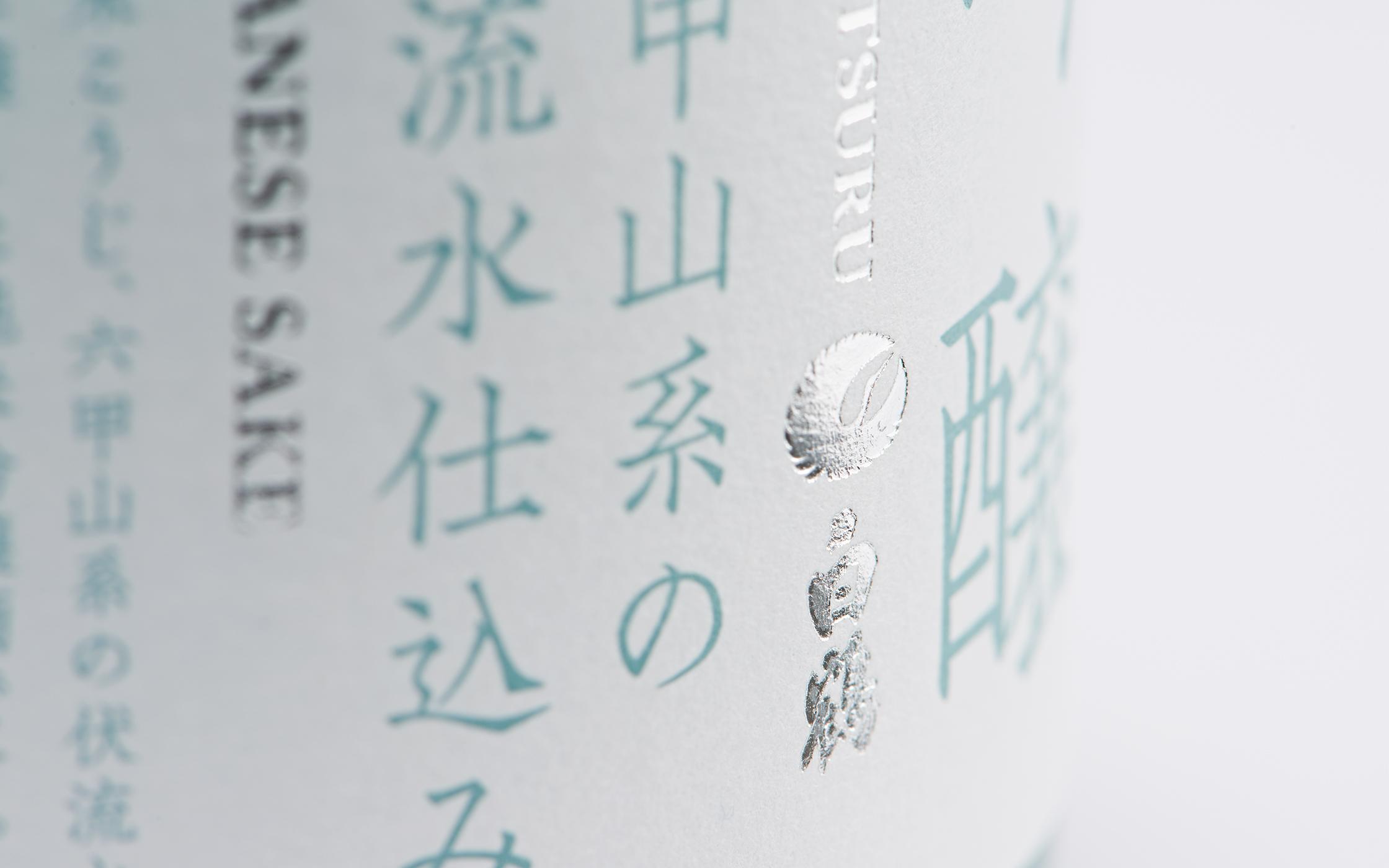 特撰 白鶴 純米吟醸 六甲山系の伏流水仕込み