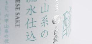 特撰 白鶴 純米吟醸 六甲山系の伏流水特选白鹤纯米吟酿 加入六甲山潜流水2枚目サムネイル