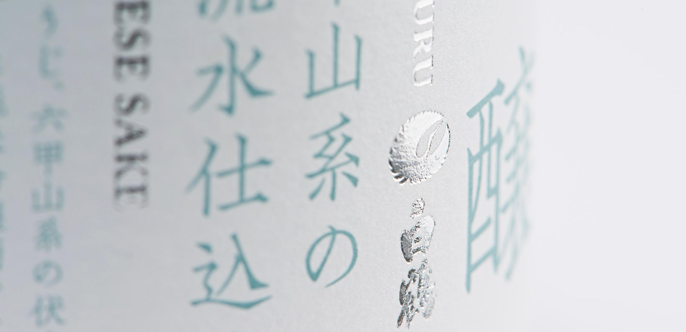 特撰 白鶴 純米吟醸 六甲山系の伏流水特选白鹤纯米吟酿 加入六甲山潜流水2枚目