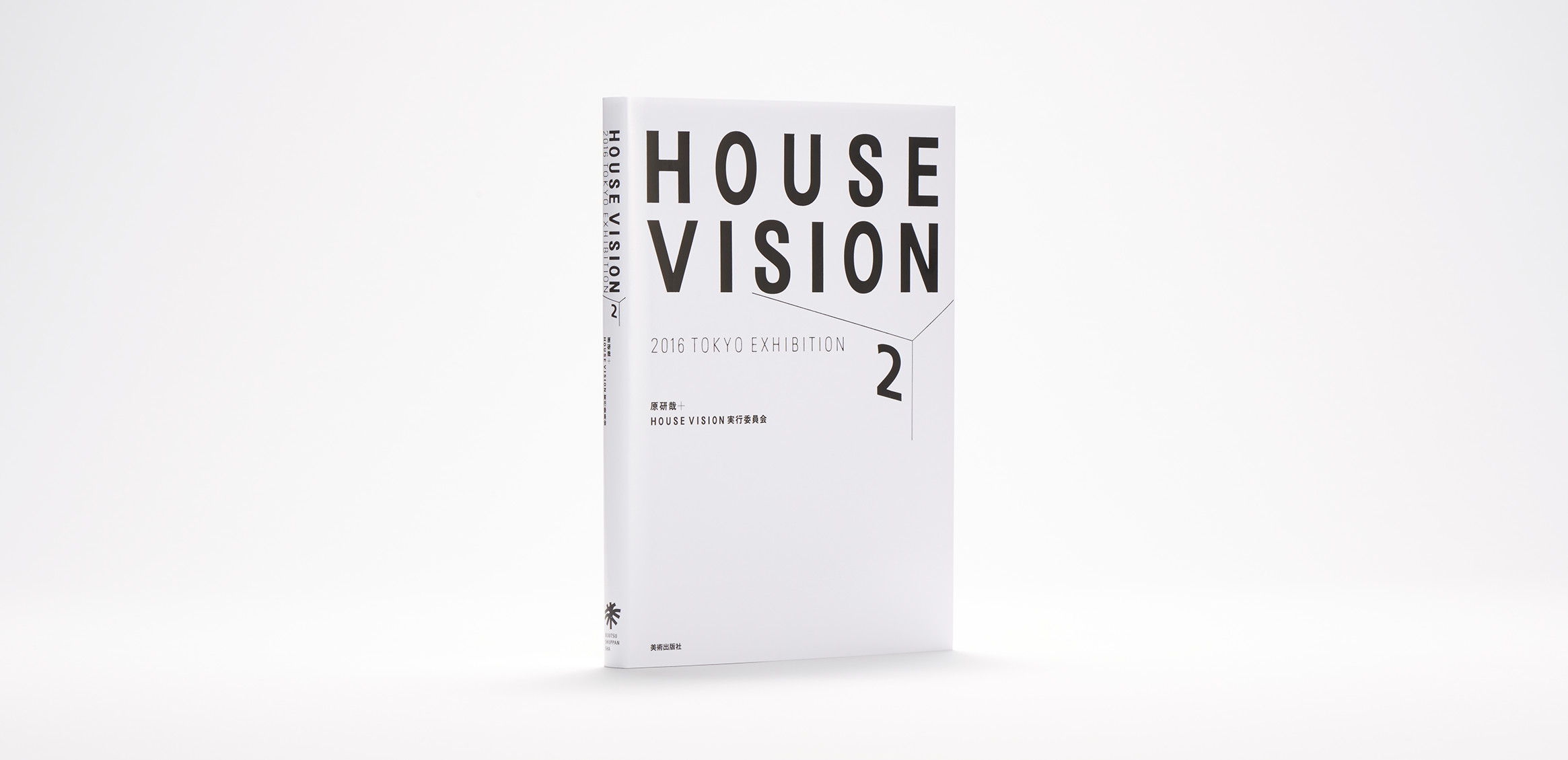 HOUSE VISION 2 2016 TOKYO EXHIBITION 書籍0枚目