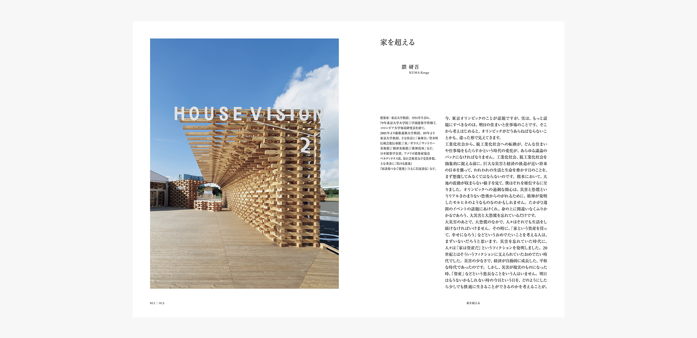 HOUSE VISION 2 2016 TOKYO EXHIBITION3枚目