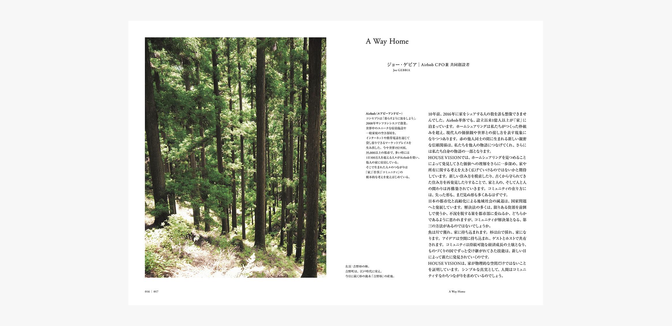 HOUSE VISION 2 2016 TOKYO EXHIBITION4枚目