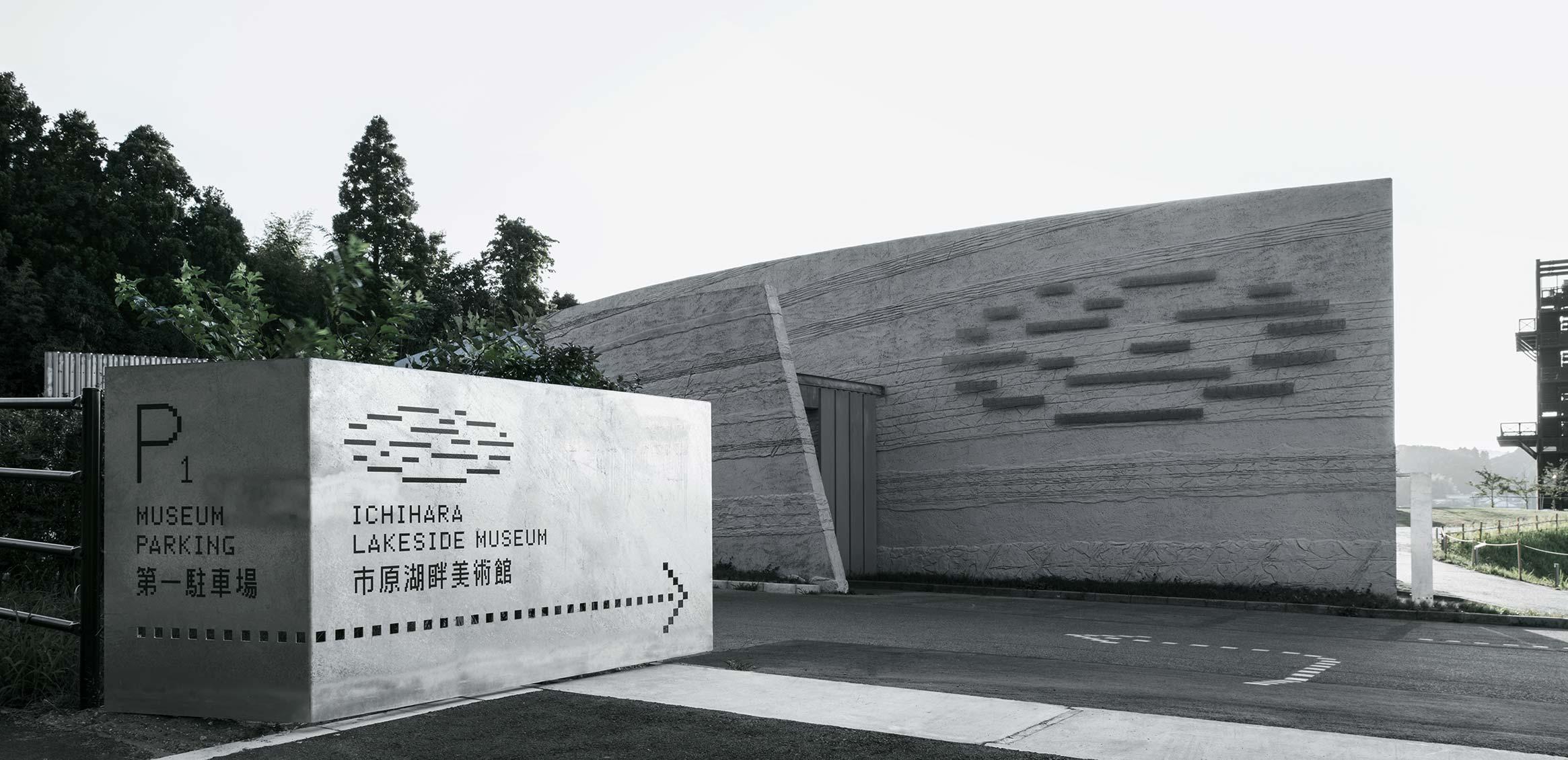 市原湖畔美術館7枚目